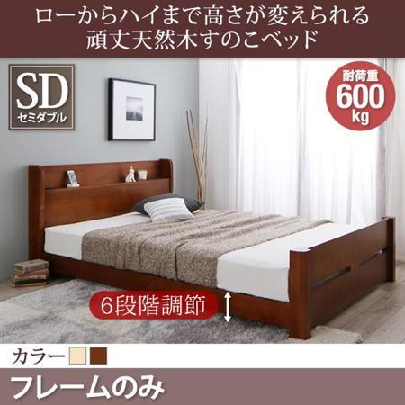 和モダン ナチュラル/ブラウン 高さ調節 頑丈 すのこベッド セミダブル ベッドフレームのみ 【ishuruto イシュルト】