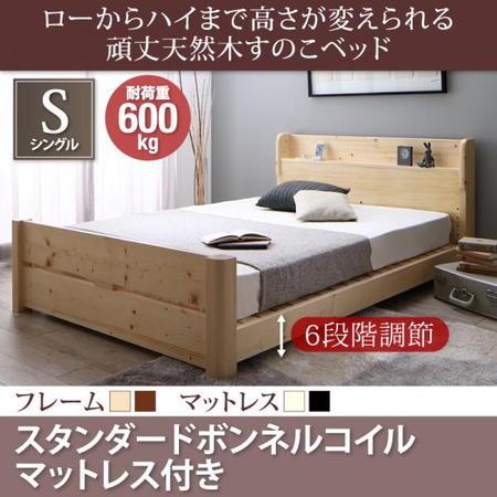 和モダン ナチュラル/ブラウン 高さ調節 頑丈 すのこベッド シングル スタンダードボンネルコイルマットレス付き 【ishuruto イシュルト】