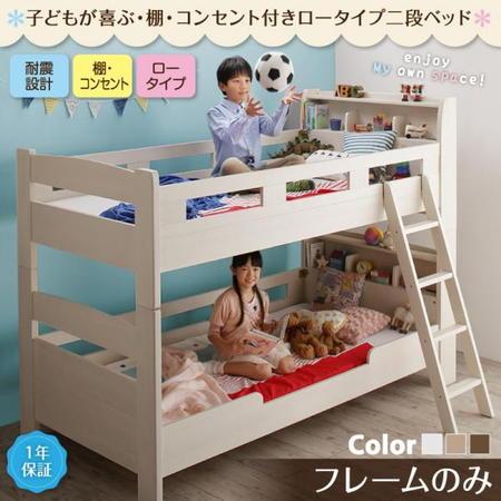 子供部屋向け 棚 コンセント付き ロータイプ 2段ベッド シングル ベッドフレームのみ 【myspa マイスペ】