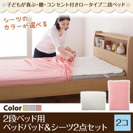 myspa マイスペ 専用別売品 2段ベッド用パッド&シーツ2点セット 2個 シングル