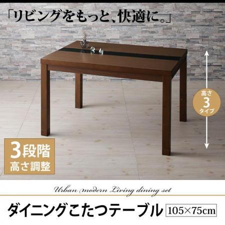 こたつ 長方形 105 モダン リビングダイニング ダイニングこたつ テーブル 幅105cm 長方形 単品 【Jurald ジュラルド】