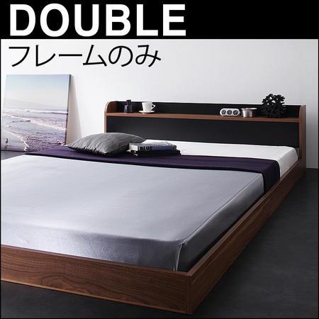 棚 コンセント付きバイカラーデザインフロアベッド【DOUBLE-Wood】ダブルウッド 【フレームのみ】 ダブル