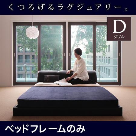 モダンデザインフロアベッド 【MAD マッド】 ベッドフレームのみ ダブル
