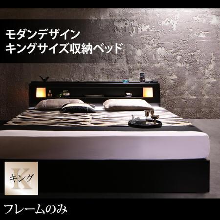 モダンデザイン キングサイズ収納ベッド【Leeway】リーウェイ【フレームのみ】キング