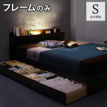モダンライト コンセント付き収納ベッド【Pesante】ペザンテ【フレームのみ】シングル