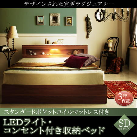LEDライト コンセント付き収納ベッド【Ultimus】ウルティムス【スタンダードポケットコイルマットレス付き】セミダブル