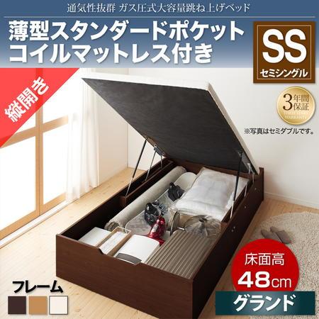 お客様組立 ガス圧式 大容量 跳ね上げベッド No-Mos ノーモス 薄型スタンダードポケットコイルマットレス付き 縦開き セミシングル 深さグランド