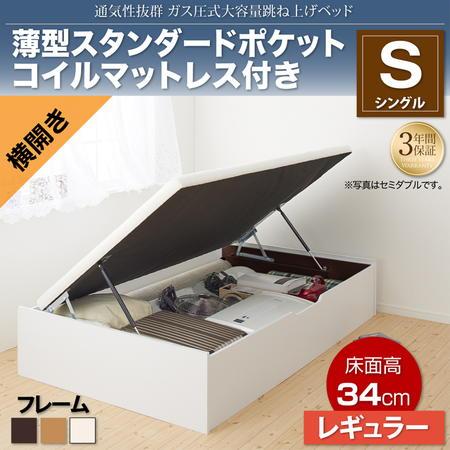 お客様組立 ガス圧式 大容量 跳ね上げベッド No-Mos ノーモス 薄型スタンダードポケットコイルマットレス付き 横開き シングル 深さレギュラー