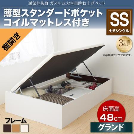 お客様組立 ガス圧式 大容量 跳ね上げベッド No-Mos ノーモス 薄型スタンダードポケットコイルマットレス付き 横開き セミシングル 深さグランド