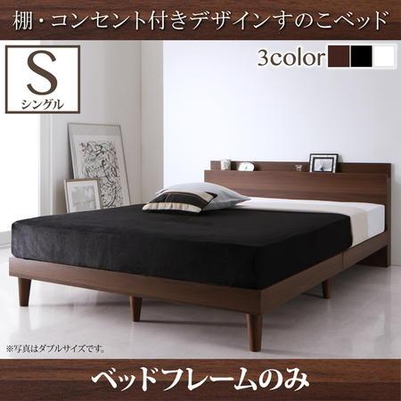 棚 コンセント付きデザインすのこベッド ベッドフレームのみ シングル