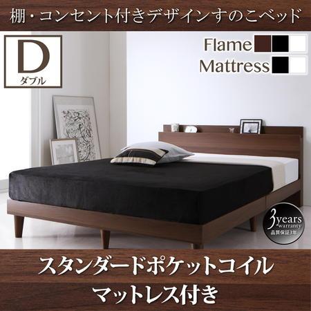 棚 コンセント付きデザインすのこベッド スタンダードポケットコイルマットレス付き ダブル