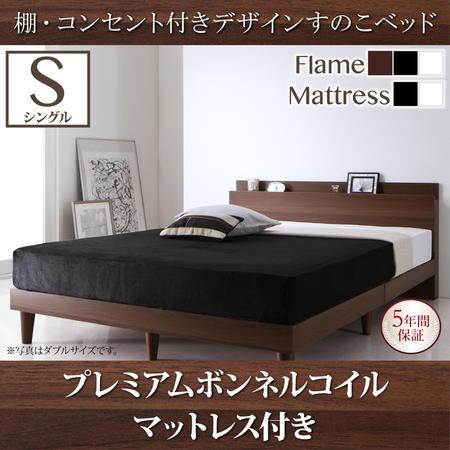 棚 コンセント付きデザインすのこベッド プレミアムボンネルコイルマットレス付き シングル