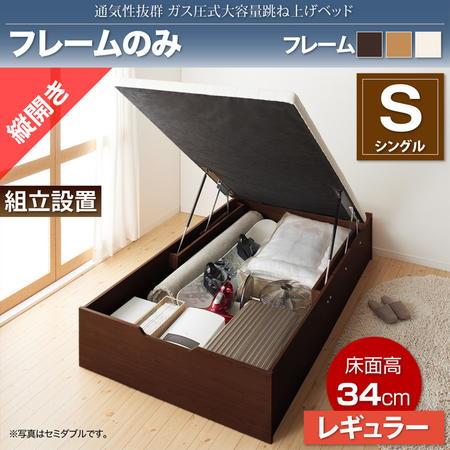 組立設置付 ガス圧式 大容量 跳ね上げベッド No-Mos ノーモス ベッドフレームのみ 縦開き シングル 深さレギュラー