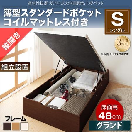 組立設置付 ガス圧式 大容量 跳ね上げベッド No-Mos ノーモス 薄型スタンダードポケットコイルマットレス付き 縦開き シングル 深さグランド