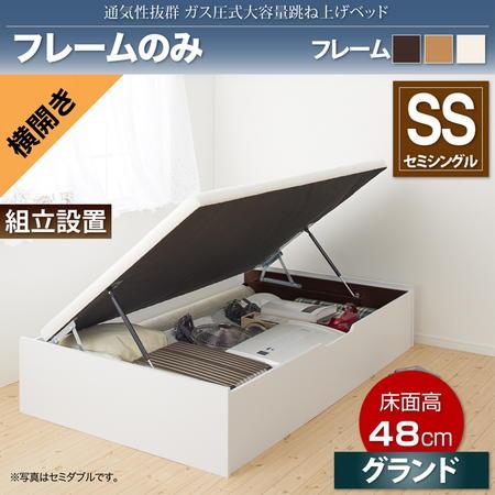 組立設置付 ガス圧式 大容量 跳ね上げベッド No-Mos ノーモス ベッドフレームのみ 横開き セミシングル 深さグランド