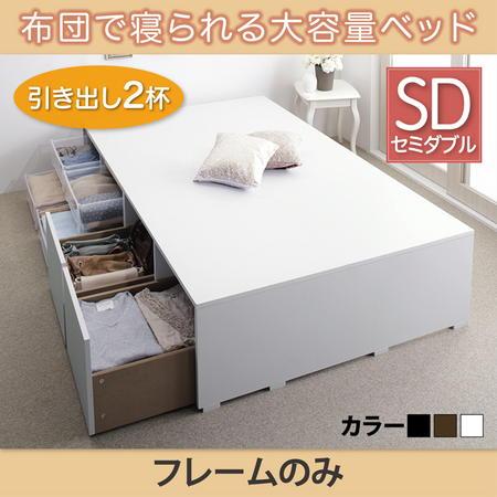 布団で寝られる大容量収納ベッド Semper センペール ベッドフレームのみ 引出し2杯 セミダブル