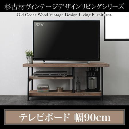 Bartual バーチュアル テレビボード 幅90