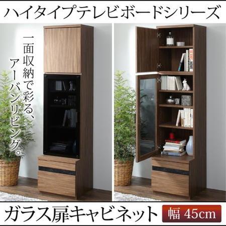 ハイタイプテレビボードシリーズ Glass line グラスライン キャビネット ガラス扉