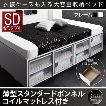 品質一番の 衣装ケースも入る大容量デザイン収納ベッド SCHNEE シュネー 薄型スタンダードボンネルコイルマットレス付き 引き出しなし セミダブル, 福島町 dd6b6965