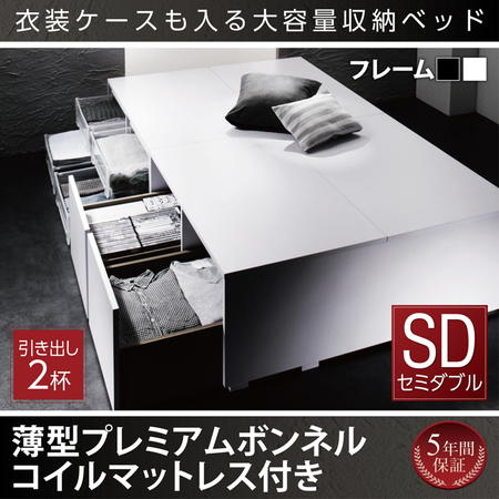 衣装ケースも入る大容量デザイン収納ベッド SCHNEE シュネー 薄型プレミアムボンネルコイルマットレス付き 引出し2杯 セミダブル