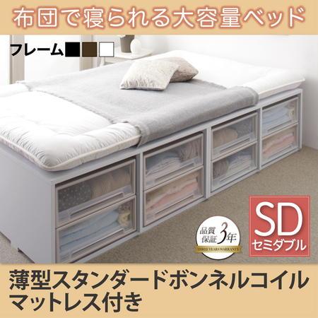 布団で寝られる大容量収納ベッド Semper センペール 薄型スタンダードボンネルコイルマットレス付き 引き出しなし セミダブル