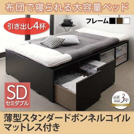 布団で寝られる大容量収納ベッド Semper センペール 薄型スタンダードボンネルコイルマットレス付き 引出し4杯 セミダブル