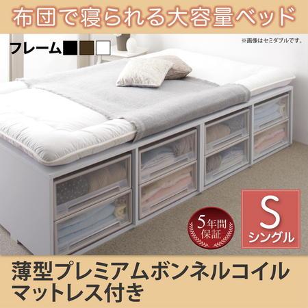 布団で寝られる大容量収納ベッド Semper センペール 薄型プレミアムボンネルコイルマットレス付き 引き出しなし シングル