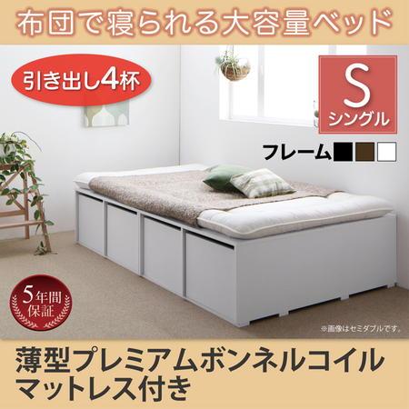 布団で寝られる大容量収納ベッド Semper センペール 薄型プレミアムボンネルコイルマットレス付き 引出し4杯 シングル