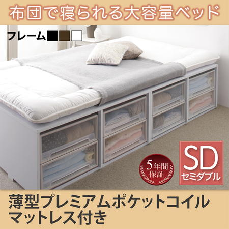 布団で寝られる大容量収納ベッド Semper センペール 薄型プレミアムポケットコイルマットレス付き 引き出しなし セミダブル
