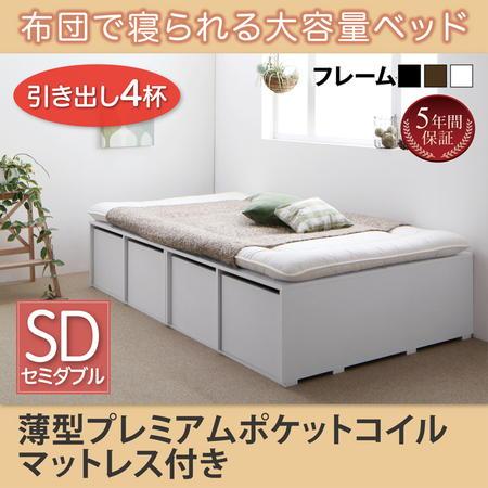 布団で寝られる大容量収納ベッド Semper センペール 薄型プレミアムポケットコイルマットレス付き 引出し4杯 セミダブル