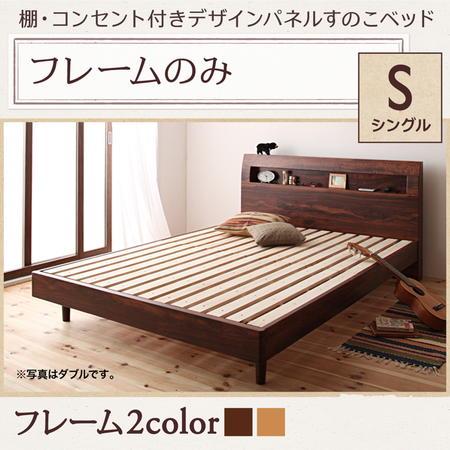 棚 コンセント付きデザインすのこベッド【Haagen】ハーゲン【フレームのみ】シングル