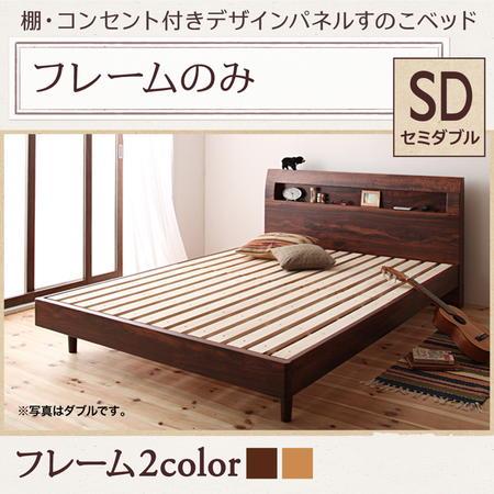 棚 コンセント付きデザインすのこベッド【Haagen】ハーゲン【フレームのみ】セミダブル