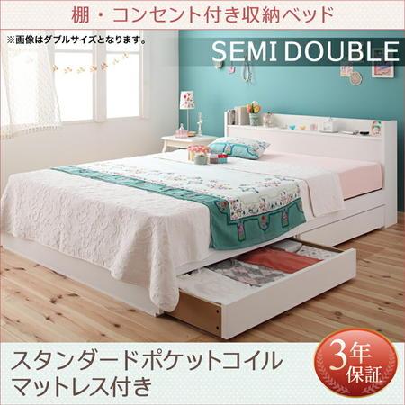 棚 コンセント付き収納ベッド【Fleur】フルール【ポケットコイルマットレス:レギュラー付き】セミダブル