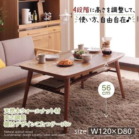 高さ調整 棚付きデザインこたつテーブル Kielce キェルツェ 4尺長方形(80×120cm)
