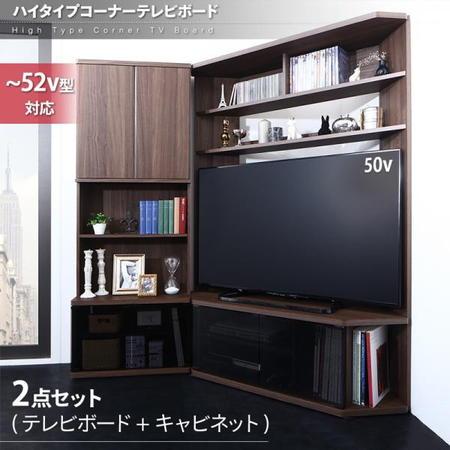 ハイタイプコーナーテレビボード ガイド Guide 2点セット(テレビボード+キャビネット)