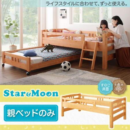 マルチに使える・高さが変えられる棚付き親子2段ベッド Star&Moon スターアンドムーン 親ベッド シングル
