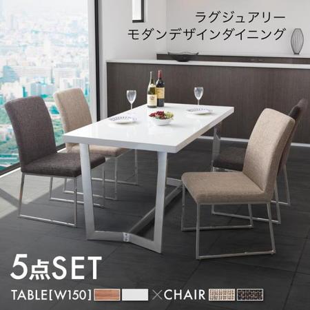ラグジュアリーモダンデザインダイニング Ajmer アジュメール 5点セット(テーブル+チェア4脚) W150