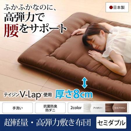テイジン V-Lap使用 日本製 体圧分散で腰にやさしい 朝の目覚めを考えた超軽量・高弾力敷布団 セミダブル 500029210