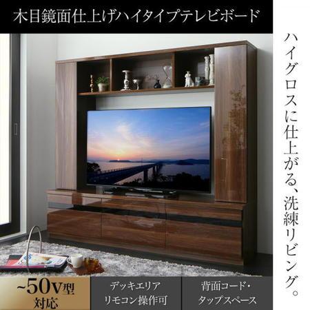 木目鏡面仕上げハイタイプテレビボード Sharon シャロン