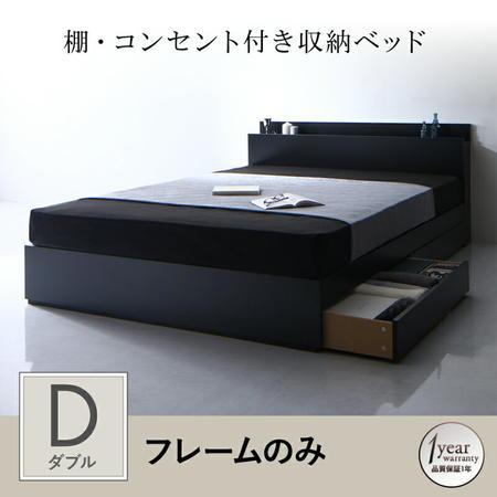 棚 コンセント付き収納ベッド【Umbra】アンブラ【フレームのみ】ダブル