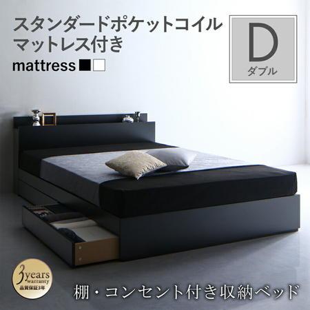 棚 コンセント付き収納ベッド【Umbra】アンブラ【ポケットコイルマットレス レギュラー付き】ダブル