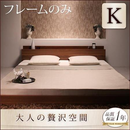 棚 コンセント付きフロアベッド【mon ange】モナンジェ フレームのみ キング