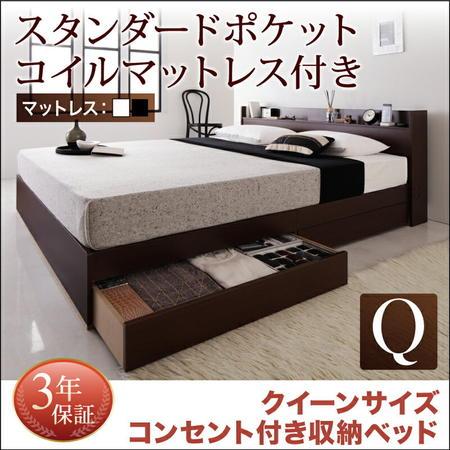コンセント付き収納ベッド 【Else】エルゼ 【ポケットコイルマットレス レギュラー付き】クイーン