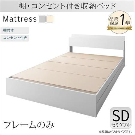 棚 コンセント付き収納ベッド【ma chatte】マシェット【フレームのみ】セミダブル