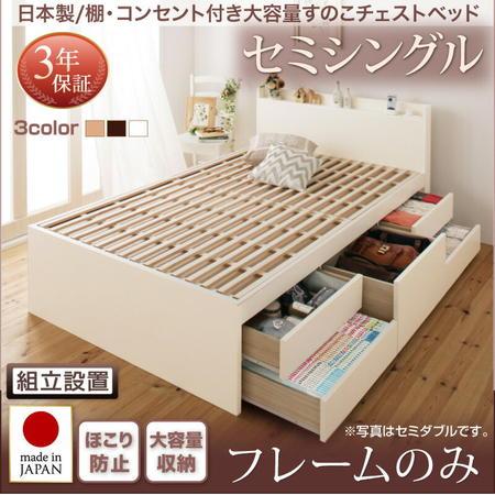 組立設置 日本製_棚 コンセント付き大容量すのこチェストベッド【Salvato】サルバト【フレームのみ】セミシングル