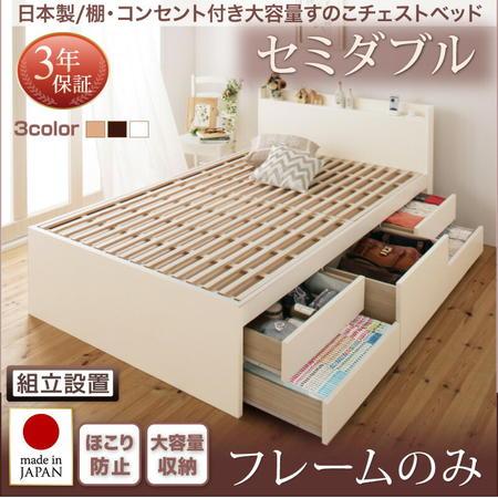 組立設置 日本製_棚 コンセント付き大容量すのこチェストベッド【Salvato】サルバト【フレームのみ】セミダブル