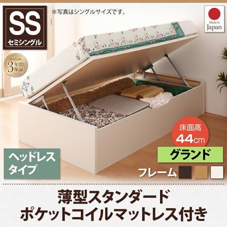 日本製 小さい ベッド 収納付き マットレス付き ショート丈 跳ね上げベッド Vogel セミシングル ポケットコイルマットレス付き 横開き ヘッドレス セミシングル 深さグランド ショートベッド ショートベット 小さいベッド 小さい スモール