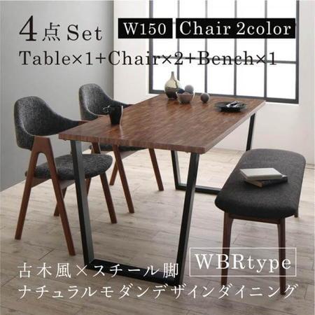 ナチュラルモダンデザインダイニング FOLKIS フォーキス 4点セット(テーブル+チェア2脚+ベンチ1脚) WBR W150