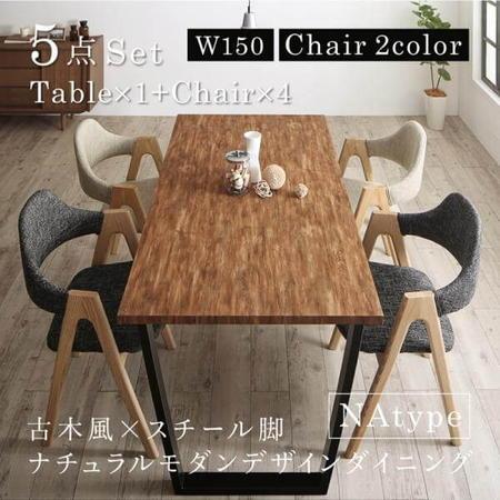 ナチュラルモダンデザインダイニング FOLKIS フォーキス 5点セット(テーブル+チェア4脚) NA W150