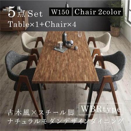 ナチュラルモダンデザインダイニング FOLKIS フォーキス 5点セット(テーブル+チェア4脚) WBR W150